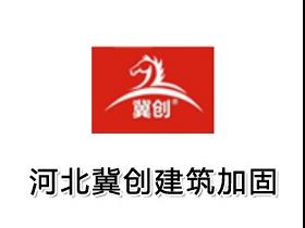 河北冀创建筑加固工程有限公司