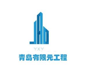 青岛有限元工程技术研究所有限公司