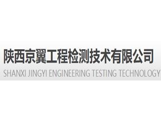 陕西京翼工程检测技术有限公司