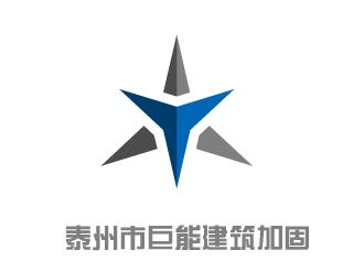 江苏固诚建筑加固工程有限公司