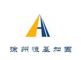 徐州恒基加固工程技术开发有限公司