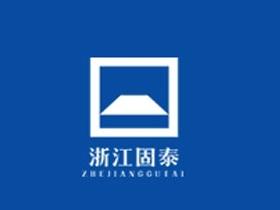 浙江固泰工程检测科技有限公司