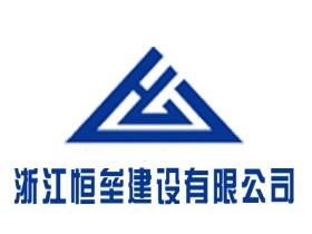 浙江恒垒建设有限公司