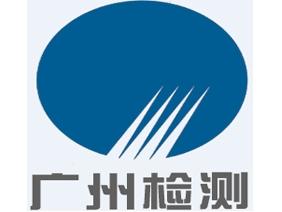 广州设置装备摆设工程质量宁静检测中央无限公司