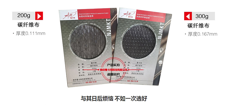 抗震加固维修碳纤维布价格.jpg