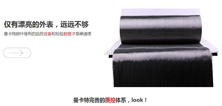 碳纤维布特点.jpg