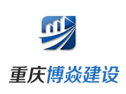 重庆博焱建设工程有限公司