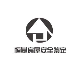 河南恒基房屋安全鉴定有限公司