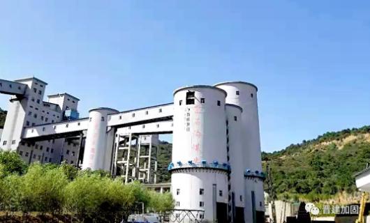 【案例分享】高平掌石沟选煤厂加固改造工程