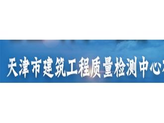 天津市建筑工程质量检测中心