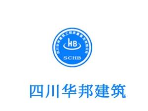四川华邦建筑工程质量检测鉴定有限公司