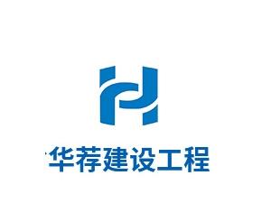 四川省华荐建设工程质量检测鉴定有限公司