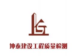 四川省坤泰建设工程质量检测鉴定有限公司