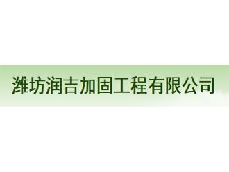 潍坊润吉加固工程有限公司