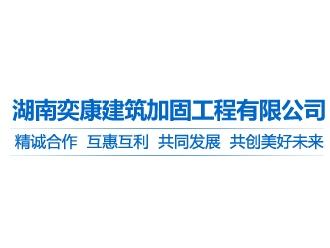湖南奕康建筑加固工程有限公司