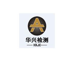 贵州华兴工程质量检测有限公司