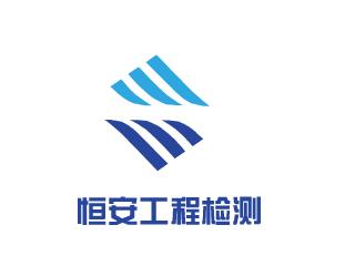四川恒安工程检测有限公司