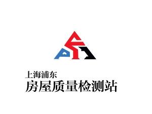 上海浦东房屋质量检测有限公司