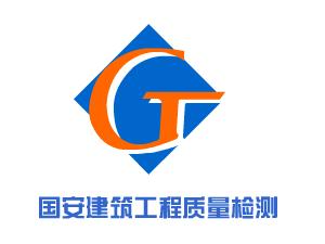 河南省国安建筑工程质量检测有限公司