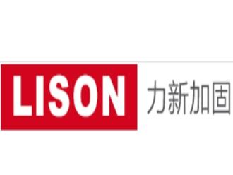 广州力新特种建筑工程有限公司