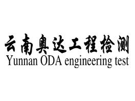 云南奥达建筑工程检测鉴定有限公司