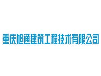 重庆旭通建筑工程技术有限公司