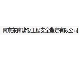 南京东南建设工程安全鉴定有限公司
