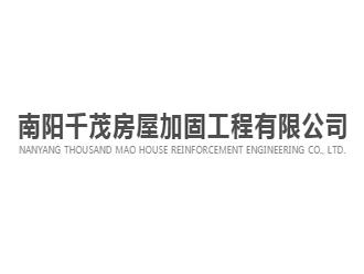 南阳千茂房屋加固工程有限公司