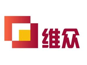 广州市维众建筑工程有限公司海南分公司