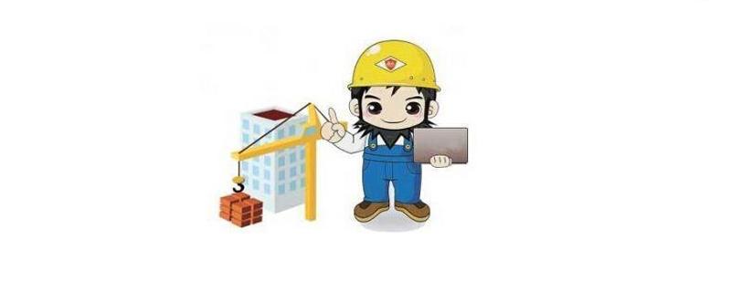 建筑加固改造工作要走哪些程序