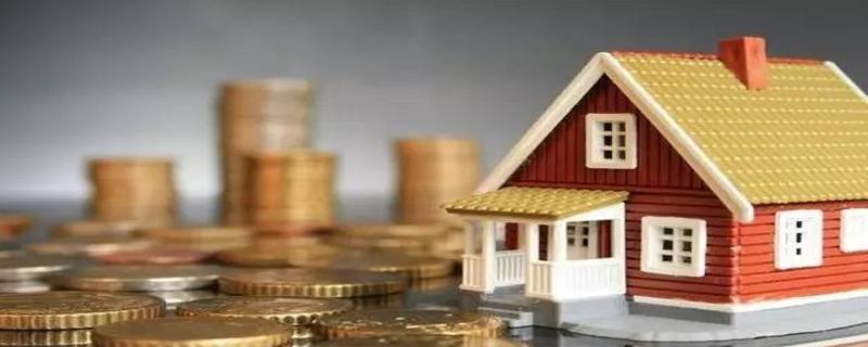 房产中介佣金收取规范