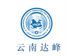 云南达峰工程质量检测鉴定有限公司