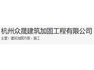 杭州众晟建筑加固工程有限公司