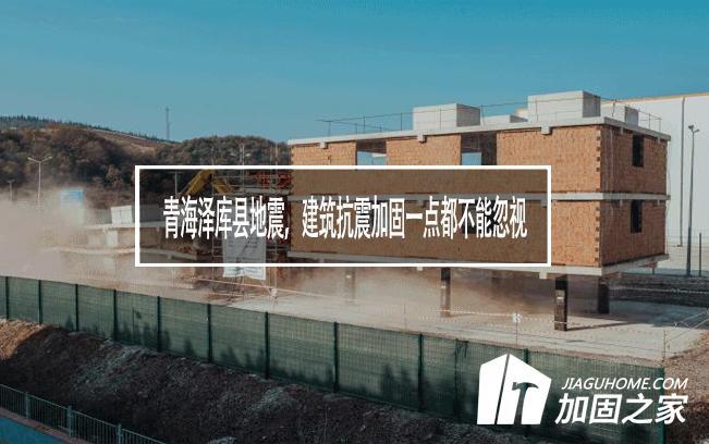 青海泽库县地震,建筑抗震加固一点都不能忽视