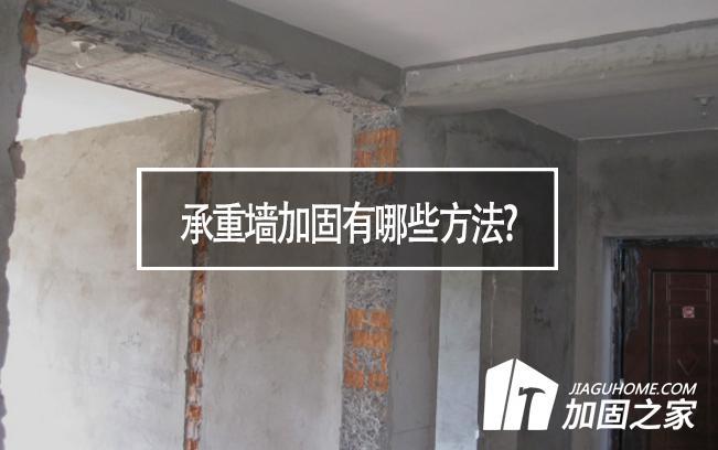 在房屋装修中,承重墙加固有哪些方法?