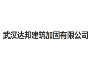 武汉达邦建筑加固有限公司