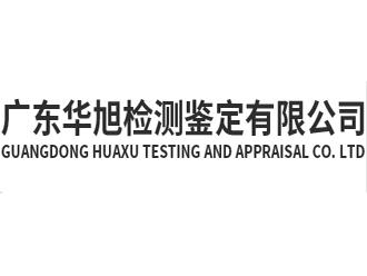 广东华旭检测鉴定有限公司