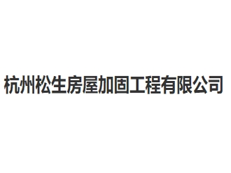 杭州松生房屋加固工程有限公司