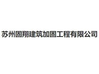 苏州固翔建筑加固工程有限公司