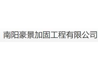 南阳豪景加固工程有限公司