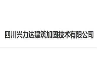 四川兴力达建筑加固技术有限公司