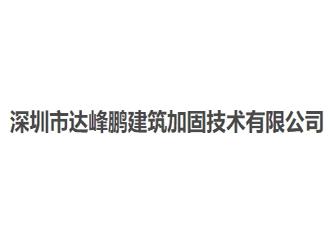 深圳市达峰鹏建筑加固技术有限公司
