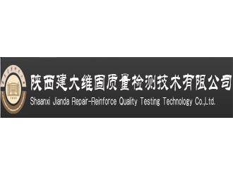 陕西建大维固质量检测技术有限公司
