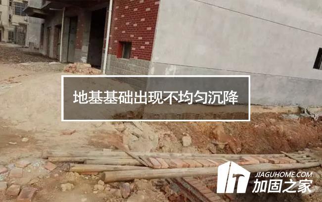 造成房屋地基基础出现不均匀沉降的原因有哪些?