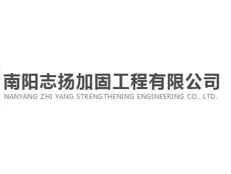 南阳志扬加固工程有限公司
