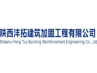 陕西沣拓建筑加固工程有限公司
