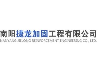 南阳捷龙加固工程有限公司