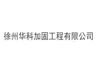 徐州华科加固工程有限公司