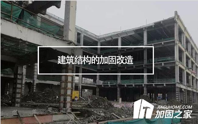 建筑结构的加固改造,需要注意哪些地方