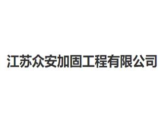江苏众安加固工程有限公司